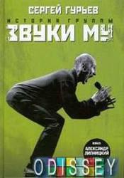"""История группы """"Звуки Му"""" Сергей Гурьев. Амфора"""