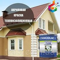 Краска 7100 Thermoplast термоизоляционная