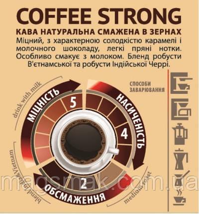 Кава в зернах COFFEE STRONG, мелений, фото 2