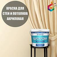 Краска интерьерная 3002 Titanium Waterpaint для потолков и стен водоэмульсионная