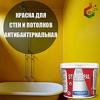 Антибактериальная краска интерьерна 3006 Stancopal для потолков и стен водоэмульсионная