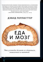 Еда и мозг Что углеводы делают со здоровьем мышлением и памятью 2-е издание Дэвид Перлмуттер