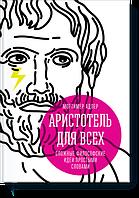 Аристотель для всех Сложные философские идеи простыми словами Мортимер Адлер 2015