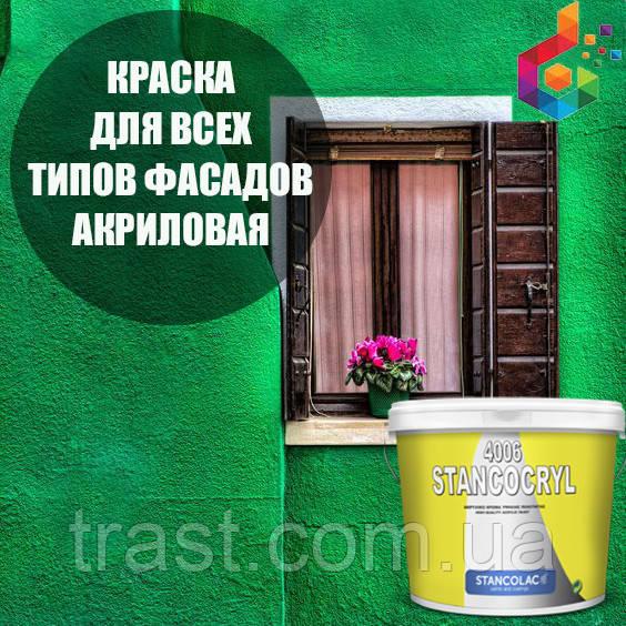 Краска фасадная 4006 Stancocryl водоэмульсионная