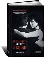 Двенадцать минут любви Капка Кассабова  2013