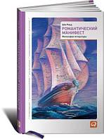 Романтический манифест: Философия литературы А. Рэйнд