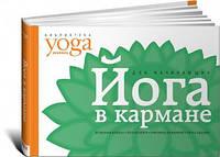 Йога в кармане Краткое руководство по самостоятельной практике для начинающих Юлия Макарова