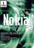 Бизнес-путь Nokia Секреты успеха самой быстроразвивающейся компании в мире Тревор Мерриден 2006