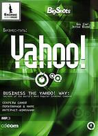 Бизнес путь Yahoo Секреты самой популярной в мире интернет-компании Энтони Вламис Боб Смит 2006