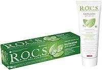 ROCS. Зубная паста Бальзам для десен 94 г (4607034473334)