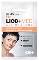 Elfa Pharm. Маска для лица и шеи Lico+Med питание и восстановление 45+ 20мл  (4823015933301)