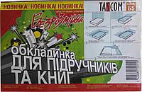 Tascom. Обложка для учебников 1-11 класс безразмерная, Б5 (4820089720110)