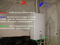 Ремонт газовых колонок котлов Киев цена Продажа