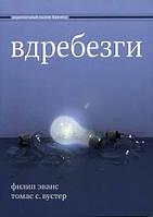 Вдребезги Новая информационная экономика и трансформация бизнес-стратегий Томас Вустер Филип Эванс 2006