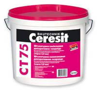 Ceresit СТ 75 зерно 2 мм, База (силиконовый короед), 25 кг