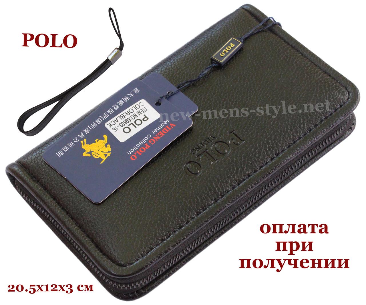 Чоловічий шкіряний гаманець портмоне клатч барсетка барсетка POLO