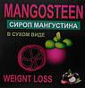Явля собою mangosteen - сироп для схуднення в сухому вигляді (Мангостану)