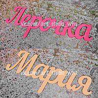 Декоративные имена, слова в ассортименте, фото 1