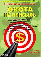 Охота на прибыль дистанционный курс Жалило Борис 2008