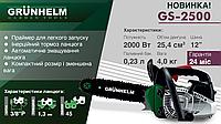 Бензопила Grunhelm GS-2500 (2кВт, 25,4см.куб., шина 30 см, легкий старт)