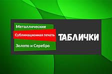 Таблички (Металлические 305*100мм)