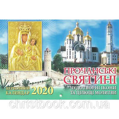 Календар церковний з молитвами