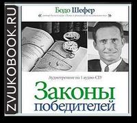 Законы победителей Аудиотренинг Бодо Шефер 2006