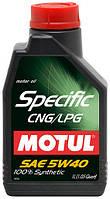 "Масло моторное синтетическое ""Specific CNG/LPG 5W-40"", 1л"