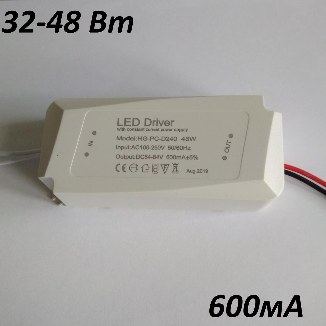 Драйвер для светодиодов 32-48 Вт, 600 мА, 54-84 В
