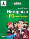 Интервью с PR-советником Аудиокнига Серов Андрей 2006
