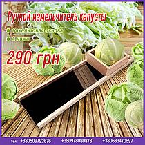Ручной измельчитель капусты (шинковка, бакелитовая основа, 4 ножа)
