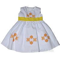 Платье для девочки Солнышко Деньчик 1080 92