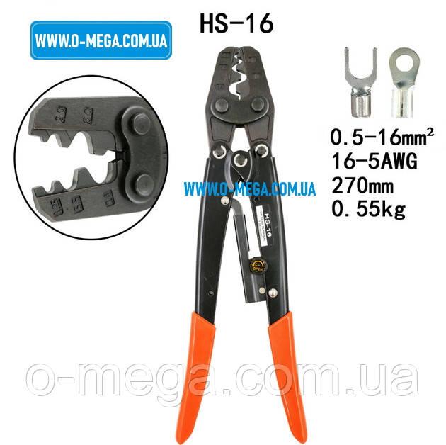 Клещи механические HS-16 для опрессовки наконечников, коннекторов и гильз без изоляции 0,5-16 мм²