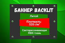 Баннер BackLit