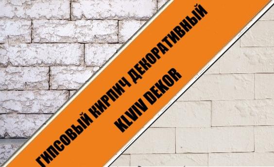 Кирпич декоративный гипсовый