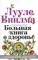 Большая книга о здоровье. Иллюстрированная энциклопедия (б/у). Л.Виилма