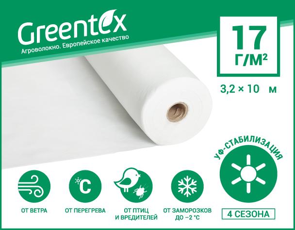 Агроволокно Greentex Белое 17 гр/м.кв (3.2м х 10 мп.)