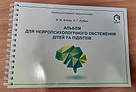 Альбом для нейропсихологічного обстеження дітей та підлітків