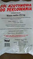 Соль нитритная 500 кг