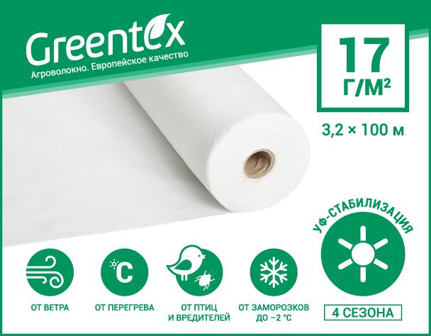 Агроволокно Greentex Белое 17 гр/м.кв (3.2м х 100 мп.)