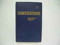 Квинтэссенция. Философский альманах.