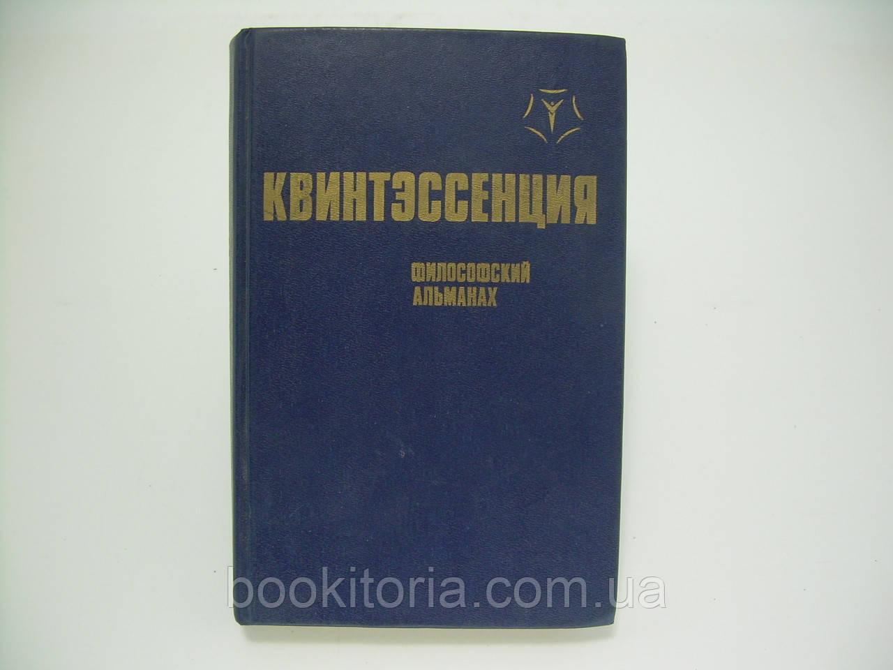 Квинтэссенция. Философский альманах (б/у)., фото 1