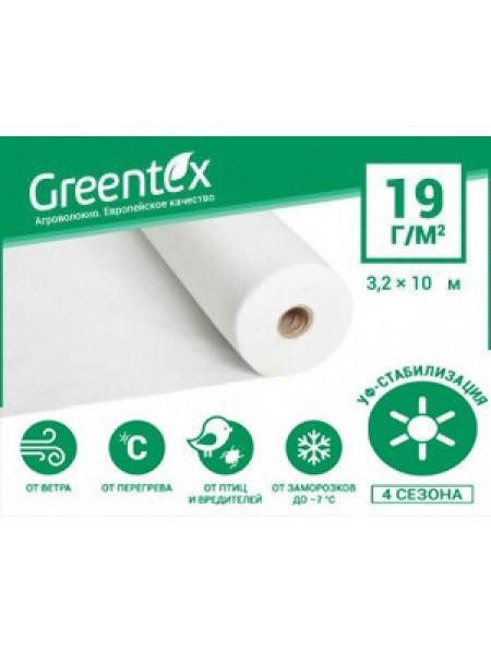 Агроволокно Greentex Белое 19 гр/м.кв (3.2м х 10 мп.)