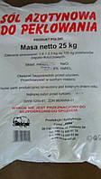 Соль нитритная 25 кг
