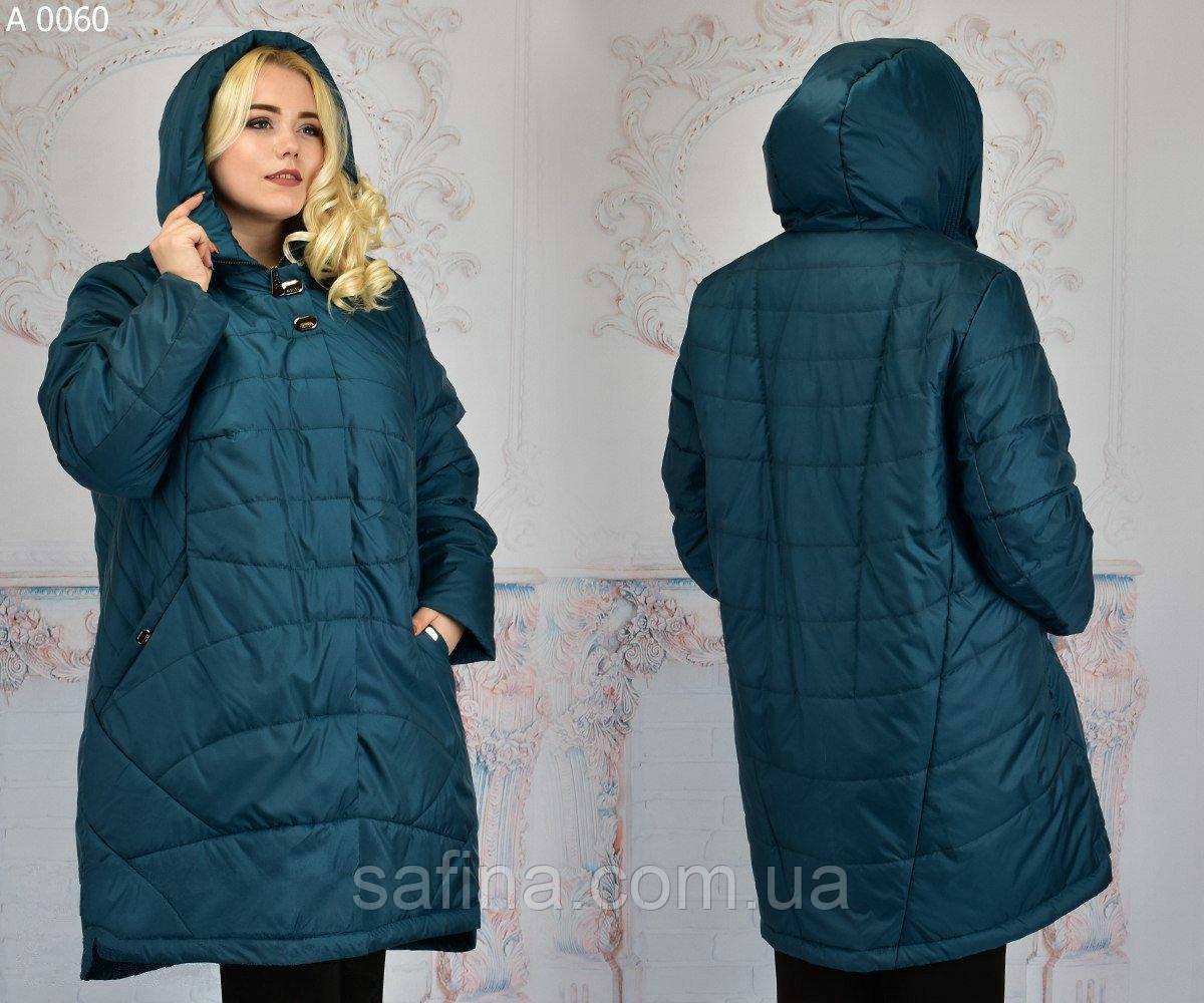 Женская демисезонная куртка супербатал до 82 размера