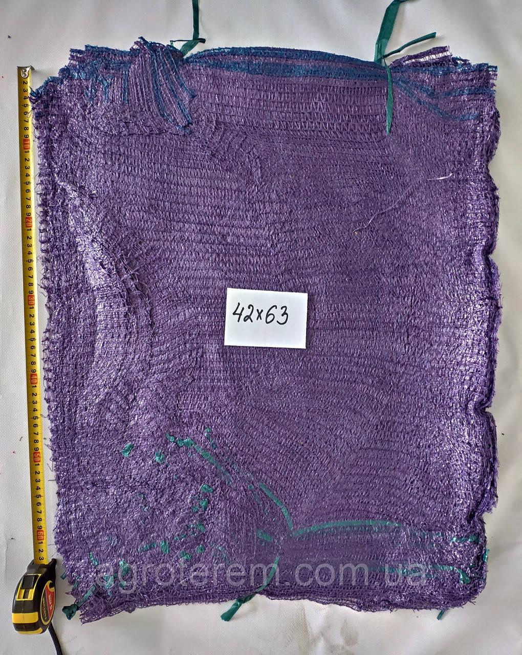Сетка овощная 42 х 63  до 23 кг  (100 шт) фиолетовая