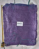 Сетка овощная 42 х 63  до 23 кг  (100 шт) фиолетовая, фото 1
