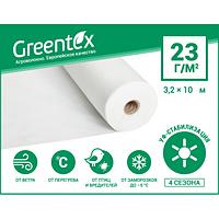 Агроволокно Greentex Белое 23 гр/м.кв (3.2м х 10 мп.)
