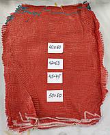 Сетка овощная 40 х 60 до 20кг (100 шт) красная, фото 1