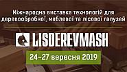 Уже стартовали! Lisderevmash. Международная выставка деревообрабатывающих технологий